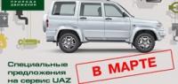 Каталог сервисных акций UAZ на март!